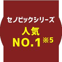 セノビックシリーズ人気NO.1※5